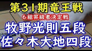 将棋 棋譜並べ ▲牧野光則五段 △佐々木大地四段  第31期竜王戦6組昇級者決定戦「Apery」の棋譜解析 No.600 矢倉  Shogi/Japanese Chess