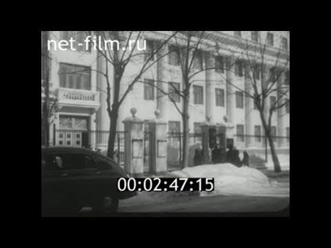 1957г. Московская музыкальная школа имени Гнесиных