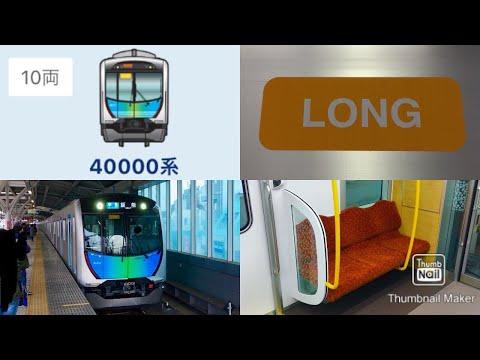 【祝🎉】西武池袋線 40000系50番台(40050系)40151編成 運行開始デビュー✨