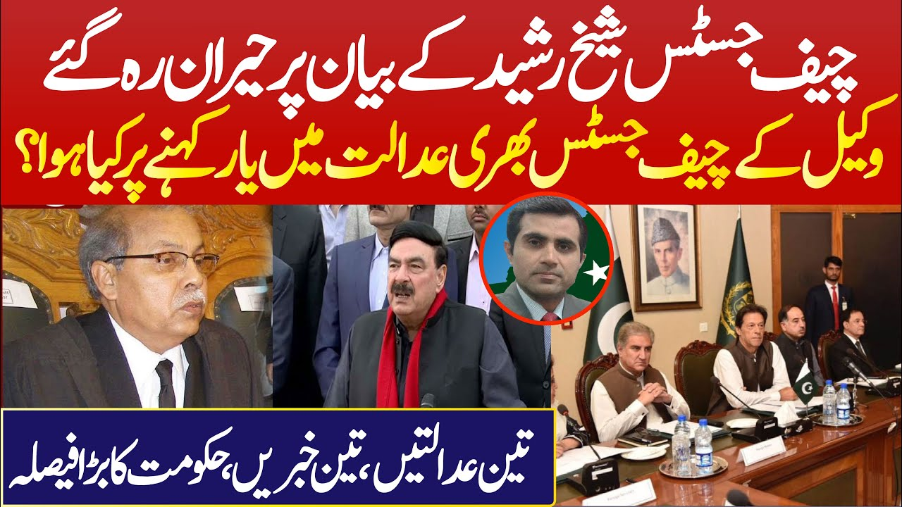 3 Big news    Imran Khan's big decision    Chief Justice surprised on Sheikh Rasheed statement