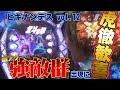 虎徹のヒキナンデス vol.12