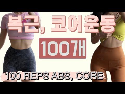 함께하는 코어 복근운동 100개! 허리 얇아지는 복부 코어운동 찾고 계신가요? 100개 함께 챌린지 (100 REPS ABS AND CORE)