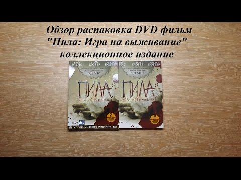 """Обзор распаковка DVD """"Пила"""" коллекционное издание / """"Saw"""" collector's edition unboxing"""