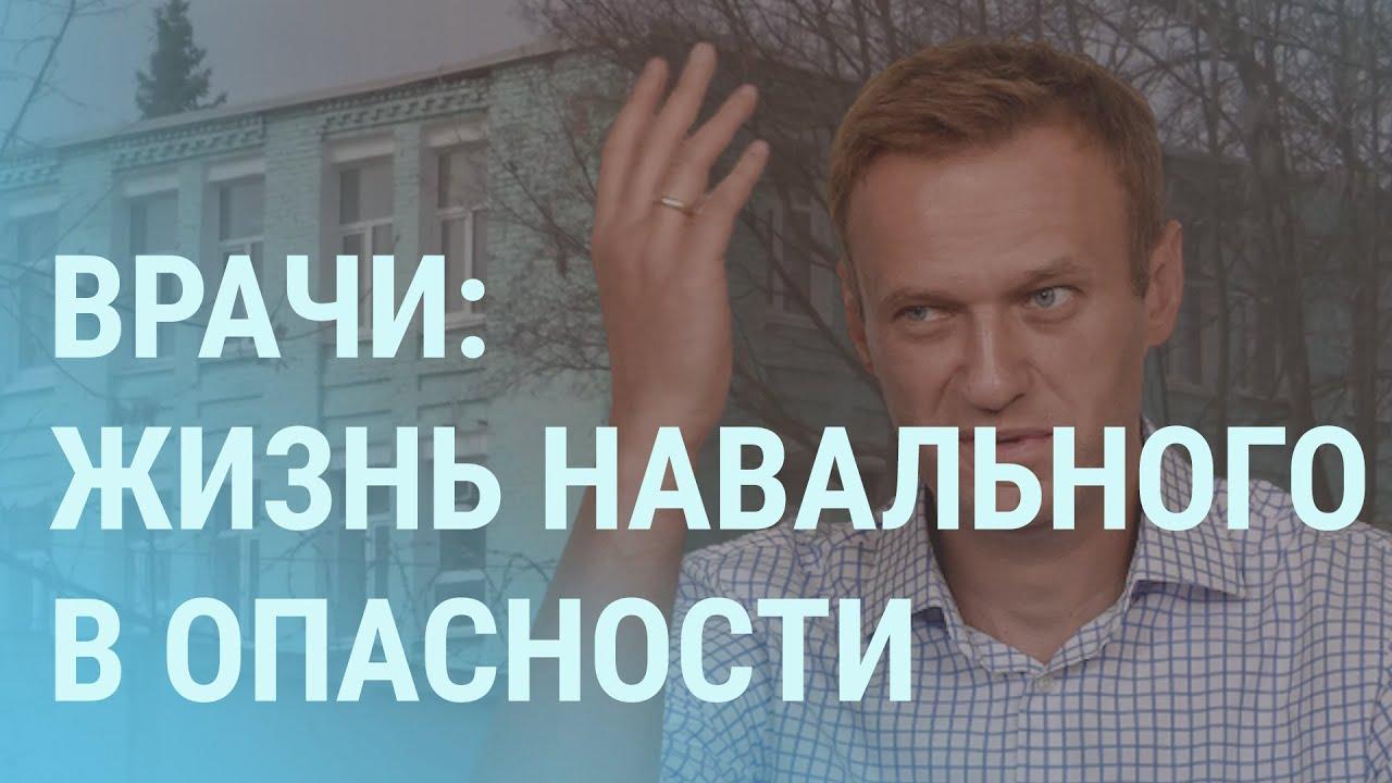 Почему Путин пустил врачей к Навальному | УТРО | 26.04.21