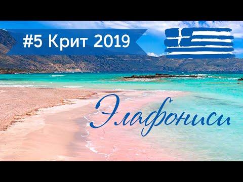 #5 Пляж с розовым песком Элафониси - Фаласарна, Крит,  Греция 2019