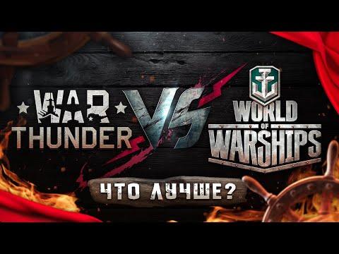 🚢 Что лучше War Thunder или World Of Warships 🏅 Сравнение WoWs и Вар Тандер (2019)