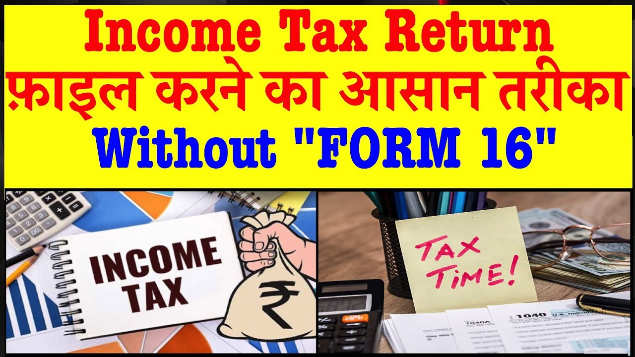 Steps to file income tax return without form 16 hinglish steps to file income tax return without form 16 hinglish ccuart Image collections