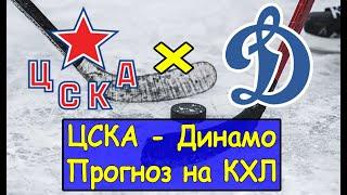 Матч ЦСКА Динамо прогноз. Как делать ставки на спорт? Прогнозы на хоккей онлайн