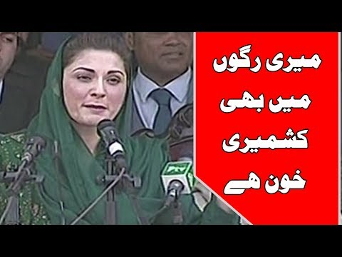 Maryam Nawaz Addressing PMLN Rally | 05th February 2018
