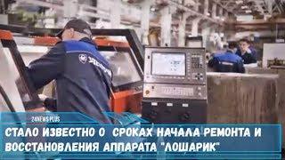 Стало відомо про терміни початку ремонту та відновлення апарата Лошарік
