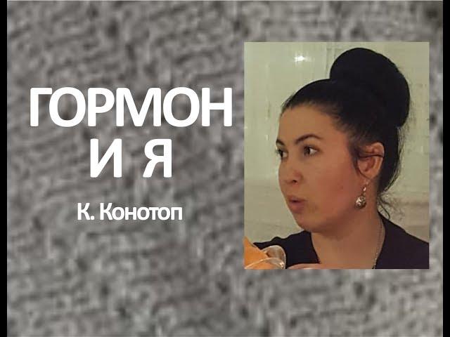 КАК СТАБИЛИЗИРОВАТЬ ГОРМОНАЛЬНЫЙ ФОН? - К. Конотоп