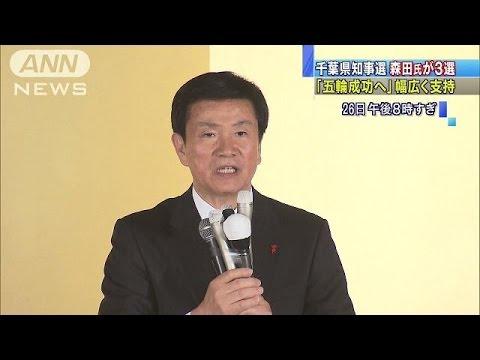 県 選 千葉 知事