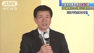 千葉県知事選挙 現職の森田健作氏が大差付け3選(17/03/27) thumbnail
