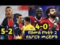 የሀሙስ የካቲት 2 የስፖርት መረጃዎች Ethiopian sport news