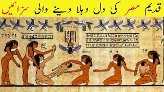 Most Shocking Tradition In Egypt - Anokhi Duniya