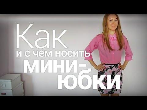 Как и с чем носить мини-юбки?