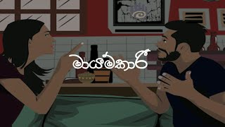 Mayamkari(මායම්කාරි)-ULK-|Official Lyrics video|••2020••