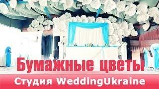 Бумажные цветы на свадьбу(Бумажные цветы на свадьбу Декор для оформления свадебного зала http://WeddingUkraine.com Свадебный декор: • Бумажные..., 2014-05-05T17:22:52.000Z)
