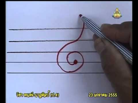 089+976+4550123_D+โน้ตสากลเบื้องต้น+การเขียนตัวโน๊ตเพลง บนบรรทัด 5 เส้น+musp4+dltv54