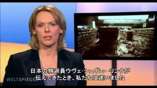 ドイツARD「放射能汚染された土地」2016年3月12日 thumbnail