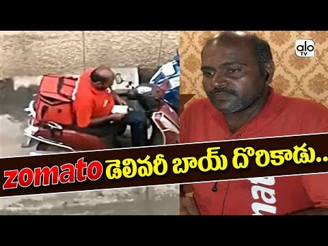 Zomato Delivery Boy Caught | #Zomato Food Delivery | Viral Video | Telugu News | Alo TV Channel