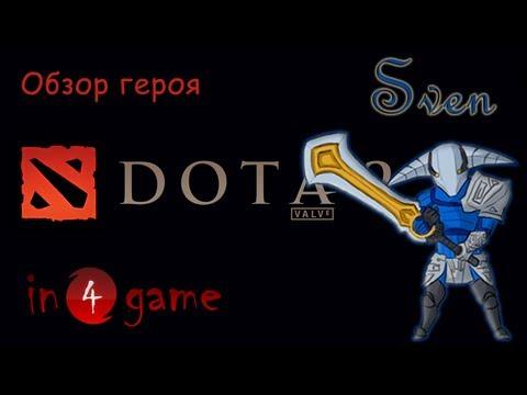 видео: dota 2 Обзоры героев: Выпуск 46 - sven, the rogue knight