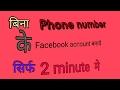 Bina phone number ke facebook account bnaye sirf 2 minute me