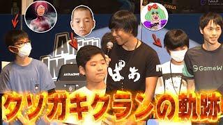 イベント最終日!ステージに立ったクソガキクラン #4【ボドカ/玉夫/うらら/あ…
