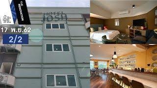 Josh Hotel โรงแรมเสน่ห์แนวคิดยุค 80 | บ้านและสวน The Renovation | 17 พ.ย.62 (2/2)