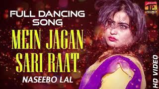 Mein Jagan Sari Raat Sohnya | Naseebo Lal | Latest Saraiki & Punjabi Song | TP Gold