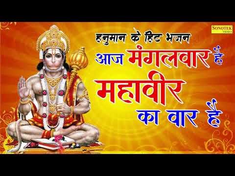 हनुमानजी के हिट भजन : आज मंगलवार है महावीर का वार है || Sunita Panchal || Popular Hanumanji Bhajan
