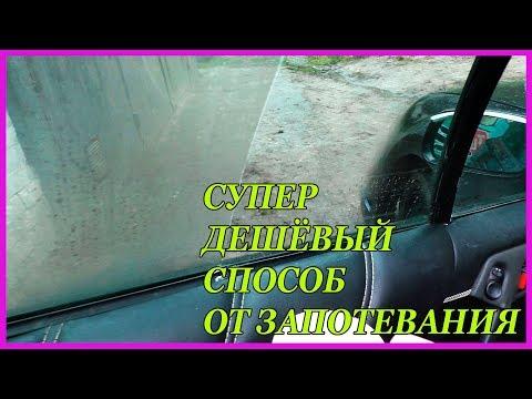 Как избежать запотевания стекол в автомобиле