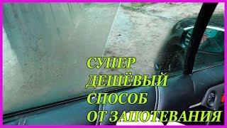 видео Как избежать запотевания стёкол