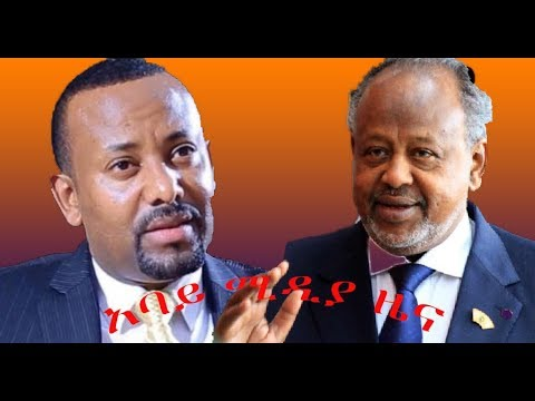 Ethiopia signs a port deal with Djibouti thumbnail