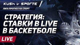 видео live ставки