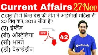 5:00 AM - Current Affairs Questions 27 Nov 2018 | UPSC, SSC, RBI, SBI, IBPS, Railway, KVS, Police