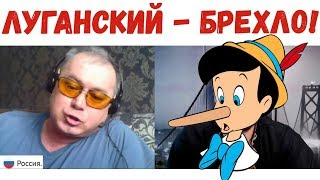 ВОТ ЖЕ ЛУГАНСКИЙ БРЕХЛО