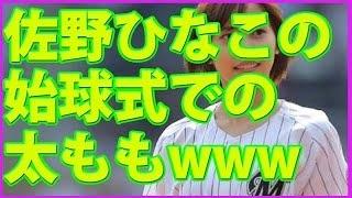 佐野ひなこが、QVCマリンフィールドで行われた「<PARCOカード>スペシ...