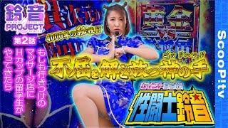 鈴音プロジェクト2 vol.2