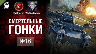 Смертельные Гонки №16  - от Evilborsh и TheSireGames [World of Tanks]