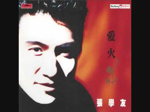 Jacky Cheung Love Sparks. 張學友 愛火花