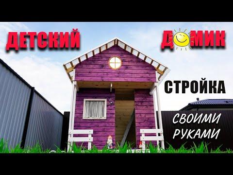 Как своими руками сделать детский домик на улице