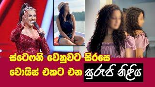 ස්ටෙෆනි වෙනුවට අලුත් සුරූපි නිළියක් l The Voice of Sri Lanka l Stephanie Siriwardhane l Voice Teens Thumbnail