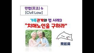 민법판례3(치매노인을구하라)성년후견인
