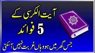 Ayatul kursi ki fazilat|Ayat ul kursi ka wazifa (Urdu Wazifa)