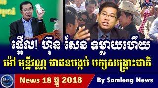 លោក ម៉ៅ មូន្នីវណ្ណ មិនគាំទ្រលោក សម រង្ស៊ី ផ្អើលថ្ងៃនេះ, Cambodia Hot News, Khmer News