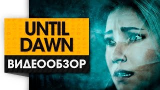 Until Dawn - Видео Обзор Игры