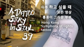 타투 스토리 인 서울 [서른아홉번째] A TATTOO …