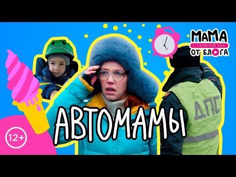 Автомамы / Мама от блога с Галиной Боб / 1 сезон / 4 серия
