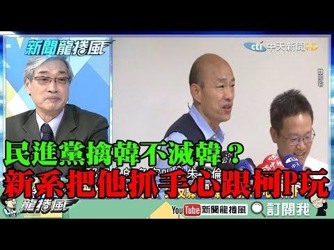 【精彩】民進黨擒韓不滅韓? 張友驊:新系把他抓手心跟柯P玩!
